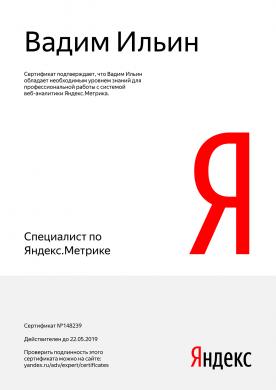 Сертификат по Яндекс.Метрике