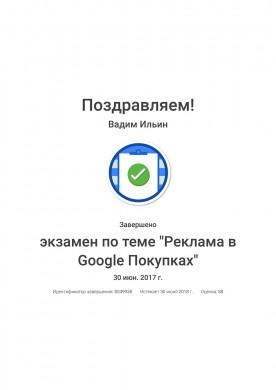 Сертификат Реклама в Google Покупках