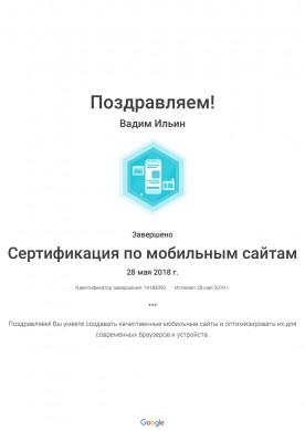 Сертификат Разработка мобильных сайтов