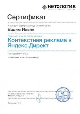 Сертификат Нетологии по Яндекс.Директ