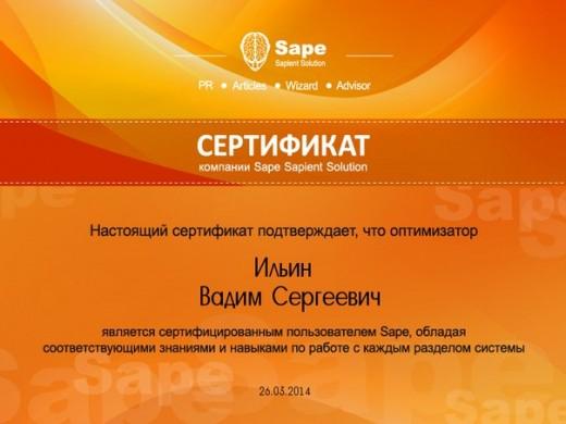 Сертификат Sape