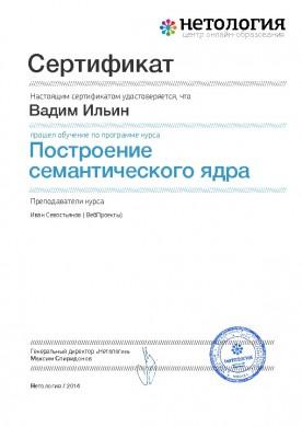 Сертификат Нетологии по семантическому ядру