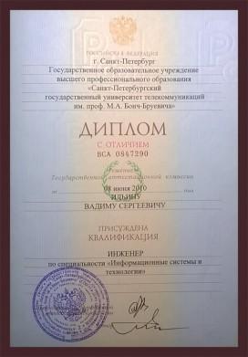Диплом СПбГУТ